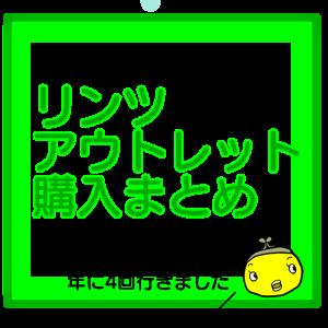 【アウトレット購入品】リンツのリンドールまとめ売り(600g)1年分の中身公開