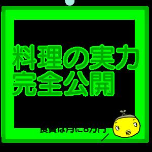 【食費は月に8万円!】料理下手な私の実力完全公開!