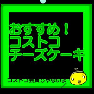 【コストコトリプルチーズケーキ】コストコ非会員の購入・カット・保存方法【おいしいしおすすめスイーツ!】