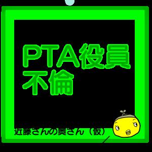 PTA役員からはじまる不倫!佐藤さんの旦那さんと近藤さんの奥さん(仮)