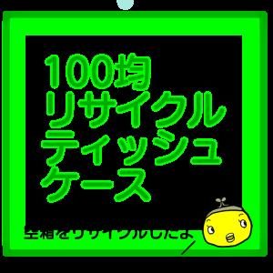 【100均でリサイクル】簡単!便利!かわいい!再利用!アイデア!ポケットティッシュケース