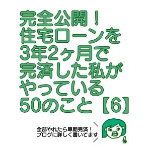 【節約系アラフォー】インスタグラム運営報告【1日でフォロワーが56人増えた】