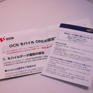 OCNモバイルONEをレビュー!!音楽好きにおすすめの格安SIMを使ってみました