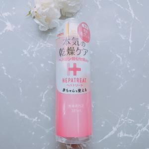 HEPATREAT(ヘパトリート)薬用保湿化粧水(*'▽'*)♡