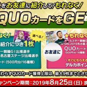 QUOカード500円貰えるよ