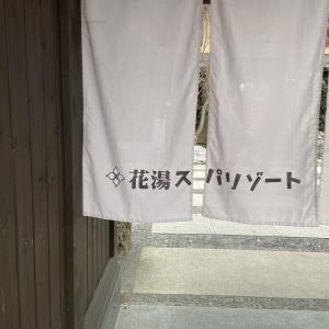 花湯スパリゾート|平日の混雑状況は?駐車場・館内の情報:埼玉県熊谷市