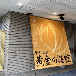 黄金の湯館|伊香保の日帰り温泉!雰囲気や特徴など:群馬県渋川市