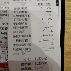 添好運 香港美食