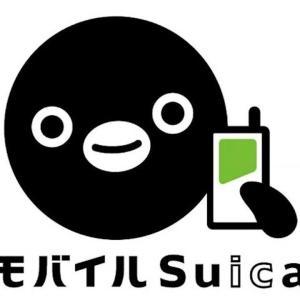 モバイルSuicaのレビューがひどい!不具合や問題点を再確認