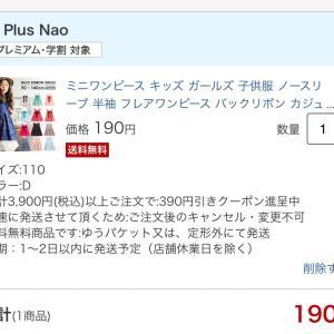 【楽天】¥190女の子ワンピース