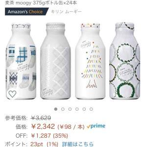 【Amazon】訳あり 可愛いボトルのお茶1本48円