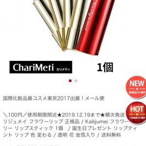 【楽天】送料無料95円