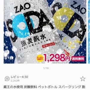 【楽天】10店舗完走♡マラソン購入日
