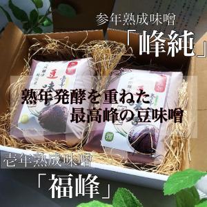 最高峰の豆味噌 『福輔』『峰純』