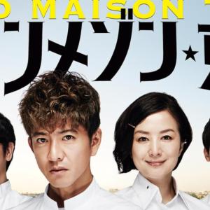 「グランメゾン東京」の凛子さんの今後に興味がある、その理由