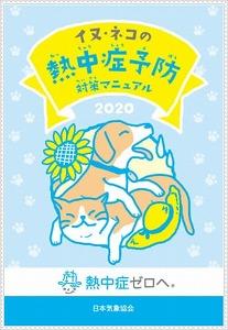 イヌ・ネコの熱中症予防対策マニュアル