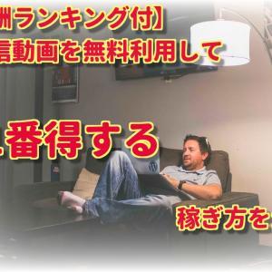 【1ヶ月無料動画】をみてサクッと5,963円稼ぐ手順をまとめてみた。
