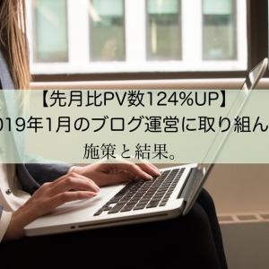 【先月比PV数124%UP】2019年1月のブログ運営に取り組んだ施策と結果。