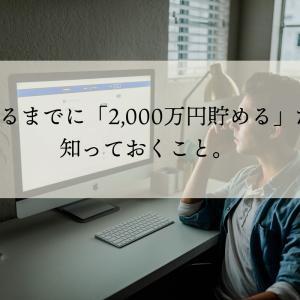 【まずはこれから】退職するまでに「2,000万円貯める」ために知っておくこと。