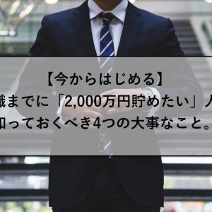 【今からはじめる】 退職までに「2,000万円貯めたい」人が 知っておくべき4つの大事なこと。