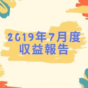 【2019年7月度収益報告 1,909PV  9,169円】