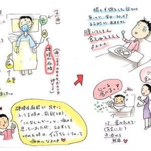 ★胆石日記5~開腹手術が終わったらぁ~