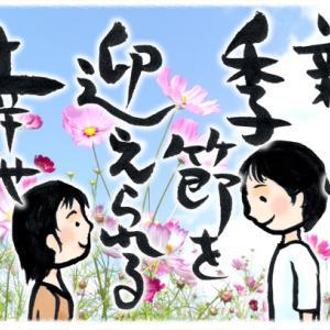 ★季節が変わり私も花咲け…るかな?