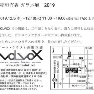 「稲垣有香 ガラス展 2019」 VOLVOX 開催のお知らせ