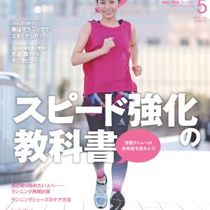 【書評】ランニングマガジンクリール5月号