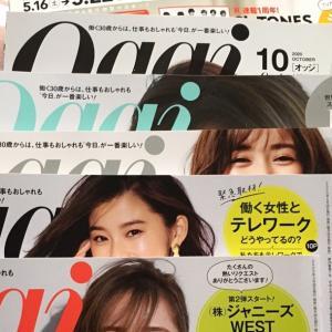 雑誌の整理