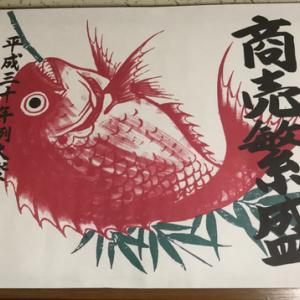 もしもドロップシッピング 鯛の絵の「飾るタイプのお守り」