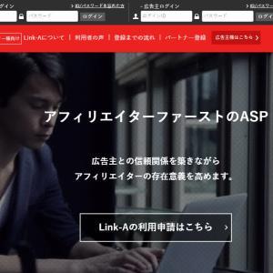 アフィリエイト(成果報酬型広告)ならLink-A