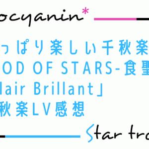 【星組】やっぱり楽しい千秋楽でした!「GOD OF STARS-食聖-/Éclair Brillant」千秋楽LV感想