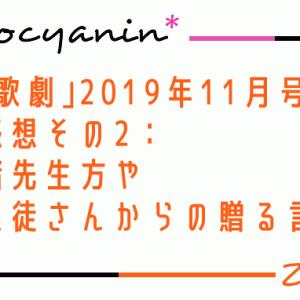 【内容バレあり】「歌劇」2019年11月号感想その2:贈る言葉