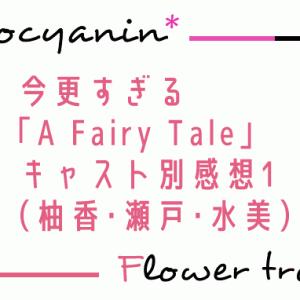 今更すぎる「A Fairy Tale-青い薔薇の精-」キャスト別感想2(柚香・瀬戸・水美)