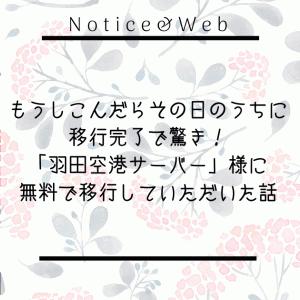 約3時間で完了!「羽田空港サーバー」様を利用して無料ではてなブログから移行しました