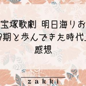 「宝塚歌劇 明日海りお論 89期と歩んできた時代」感想