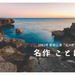 名作 ことばの泉#35「エーゲ海のブルース」感想。ロケ地が気になりすぎた…!