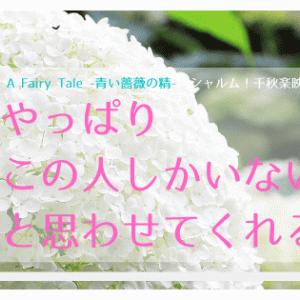 やっぱりこの方しかいないわ…「A Fairy Tale/シャルム!」東京千秋楽をスカステで観て
