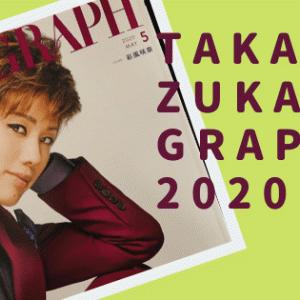 オフショットが多めでちょっとレア!?「宝塚GRAPH」2020年5月号感想