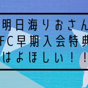 明日海りおさんFCの早期入会特典が可愛すぎて早くほしい。