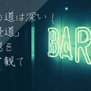 やっぱり「男役道」は深いね…タカラヅカニュース「男役道」再放送を観て感じること