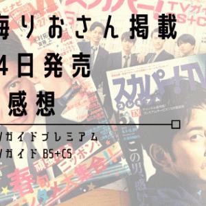 明日海りおさん掲載「スカパー!TVガイド」「TV Navi」感想。個人的にはどれか1冊でいいかな
