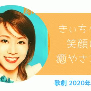 きぃちゃんの笑顔に癒やされる「歌劇 2020年5月号」ざっくり感想