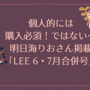 明日海りおさん掲載「LEE 6・7月合併号」感想。他の内容に興味があるならアリかな