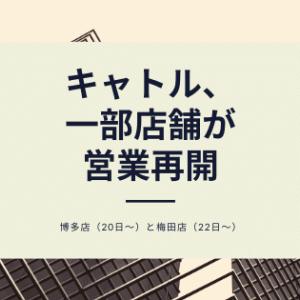 今週からキャトル(梅田・博多)が営業再開。買いにいきたいけど…!!