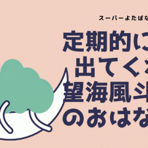 【超与太話】定期的に夢にでてきてくれる望海風斗さんという存在。