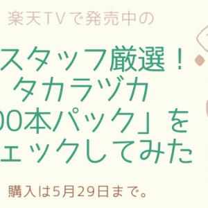 5/29まで!楽天TV「スタッフ厳選!タカラヅカ300本パック」の内容を今更チェックしてみた