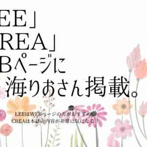 「LEE」「CREA」ウェブサイトに明日海りおさん掲載。LEEはこっちの方がいいやん…!!