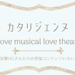 宝塚OGさんの参加コンテンツいろいろ。ゆきちゃんの歌声が沁みる…!!